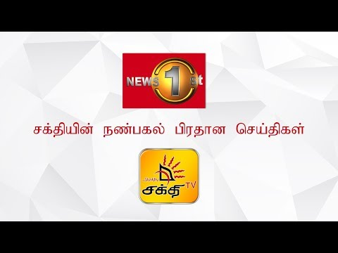 News 1st: Lunch Time Tamil News | (13-01-2020)