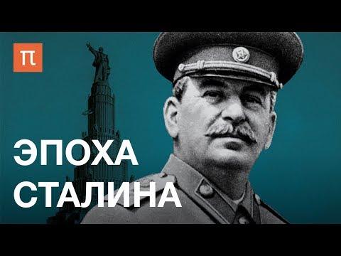 «Эпоха Сталина» — курс Олега Хлевнюка