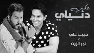 حبيب علي و نور الزين - عكس دنياي (حصرياً)   2018