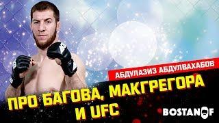 Абдулвахабов про Багова, Макгрегора и UFC