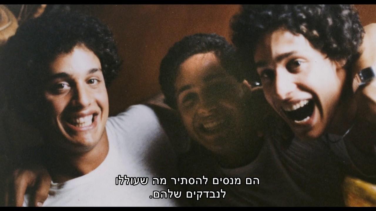 שלושה זרים זהים