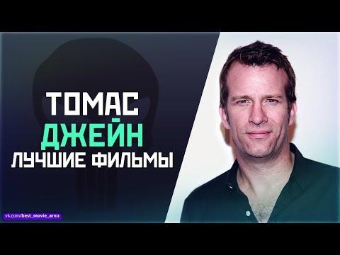 """""""ТОМАС ДЖЕЙН"""" Топ Лучших Фильмов"""