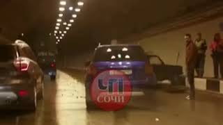 ДТП в тоннеле в Сочи