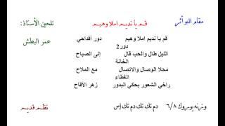 تحميل اغاني قم يا نديم املا وهيم - فرقة كان زمان - 14 MP3