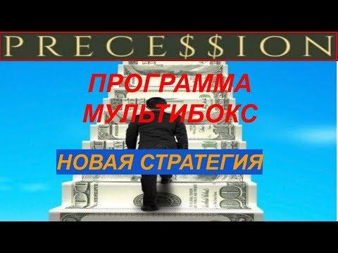 Мультибокс Изменения   Прецессия