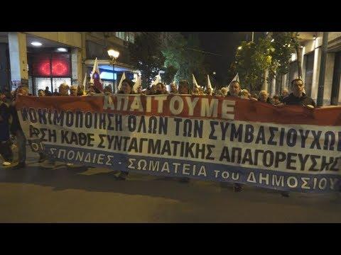 Πανδημοσιοϋπαλληλικό συλλαλητήριο
