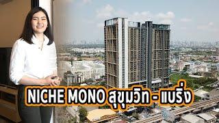 Video of Niche Mono Sukhumvit-Bearing