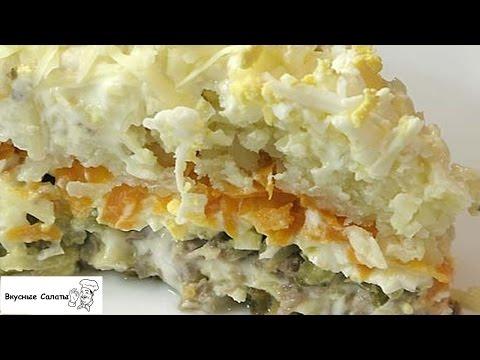 Салат Мельник с грибами