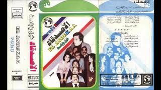 تحميل اغاني MONA, HANAN, ALAA - OOL YA BASET (1984) FULL ALBUM / ألبوم - قول يا باسط - فرقة الأصدقاء ???? MP3