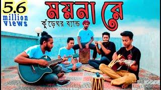 Moyna | ময়না | by | Kureghor | কুঁড়েঘর | Eid special |