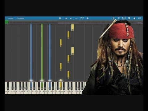 Пираты Карибского моря. Как играть?. Пианино.