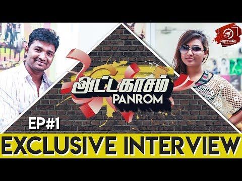 மீடியாக்கு வர்றதுக்கு முன்னாடி பழைய சோறு தான் சாப்பிட்டேன் –Myna Nandhini Exclusive Interview