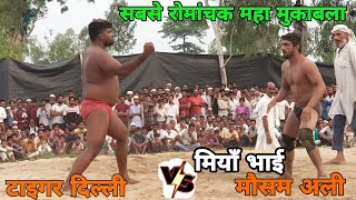 mosam pahalawan,,मौसम अली vs टाइगर दिल्ली, kushti 2019