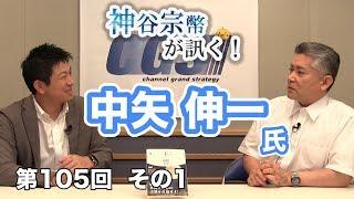 第105回① 中矢伸一氏:日本に降りた預言、日月神示