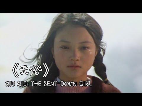 【小丁】李小璐早年被禁播的影片,内容太现实,至今无法上映!几分钟看完《天浴》/Xiu Xiu: The Sent-down Girl