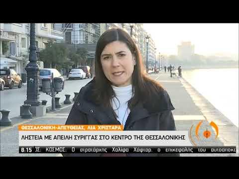 Θεσσαλονίκη   Ληστεία υπό την απειλή σύριγγας   14/01/2020   ΕΡΤ