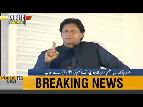 PM Imran Khan Speech at Naya Pakistan Housing Islamabad Sector Launching Ceremony