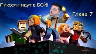 Игра : Minecraft: Story Mode Прохождение Маинкрафт История! Пиксели Оживают! Эпизод 7