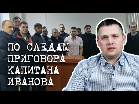 По следам приговора капитана Иванова