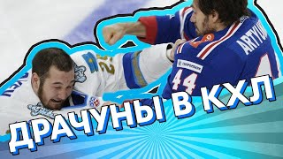 Топ тафгаев Континентальной Хоккейной Лиги [КХЛ]