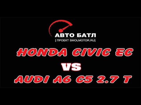 Заезд Ауди А6 2.7 турбо против Хонды Сивик 1.8