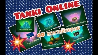 Открываем 40 контейнеров!!!!! Tanki Online.ТАНКИ ОНЛАЙН
