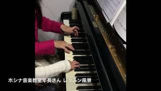 年長さんレッスン動画 青梅市・羽村市 ピアノ教室より