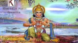Seena Chir Ke-Suresh Kumar -हनुमान जी के भजन -Mere Man Me Base H Ram- Siyaram Jai Jai Ram