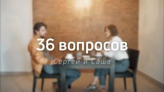 36 ВОПРОСОВ ЧТОБЫ ВЛЮБИТЬСЯ