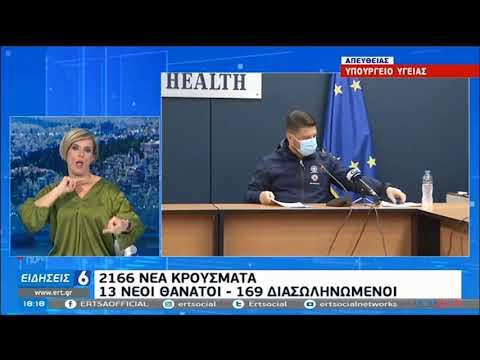 Η ενημέρωση για την εξέλιξη της πανδημίας από το υπουργείο Υγείας | 03/11/2020 | ΕΡΤ
