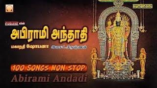 Abirami Andhadhi | Mahanadhi Shobana | Full | Original