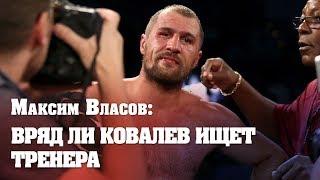 Максим Власов: Ковалеву сильно мешает его отношение к тренерам