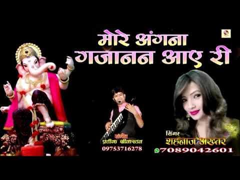 Mori Angana Gajanan UI Shahnaz Akhtar full HD video song Nilesh sen