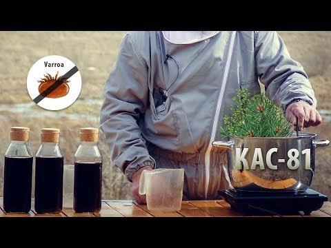 Готовим эффективный КАС-81 для пчёл