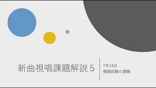 新曲視唱課題解説5〜7/14模擬試験課題〜のサムネイル