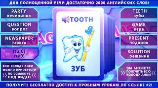 Анки 014 - учить английские слова: вечеринка, вопрос, газета, зубы, игра, подарок, решение