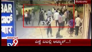 Nelamangala Bar Attack: Miscreants Attack on Bar Owner Son in Dabaspet