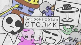 ЗАБРОНИРОВАЛ СТОЛИК - БУМАГА