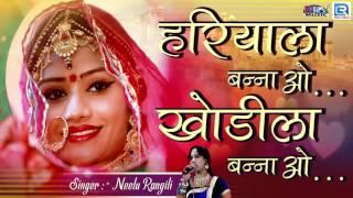 HARIYALA BANNA - Remix | Hariyala Banna Khodila Banna | Neelu Rangili, Mamta | New Rajasthani Song