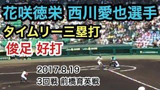 花咲徳栄西川愛也選手俊足好打タイムリー三塁打前橋育英丸山投手