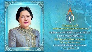 ขอเชิญประชาชนลงนามถวายพระพร สมเด็จพระนางเจ้าสิริกิติ์ พระบรมราชินีนาถ พระบรมราชชนนีพันปีหลวง
