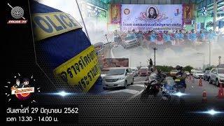 รายการ สน.เพื่อประชาชน : ตำรวจไทยเพื่อประชาชน(สน.เพชรเกษม)  // 29 มิถุนายน 2562