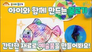 습자지 물고기