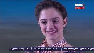 2017-03-31 - Чемпионат Мира 2017   Евгения МЕДВЕДЕВА после награждения