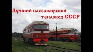 Лучший пассажирский тепловоз СССР. Рассказ о ТЭП70 / The best passenger locomotive of the USSR.