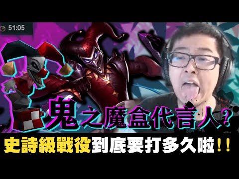 DinTer奧術彗星輔助小丑史詩級戰役!!
