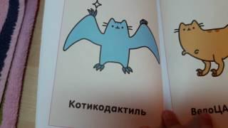 Книга я Пушин кэт (I am Pusheen the Cat)