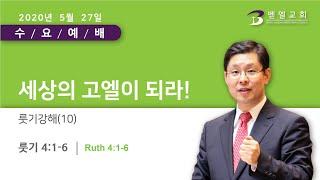 """룻기강해 10  """"세상의 기업 무를 자가 되라!"""""""