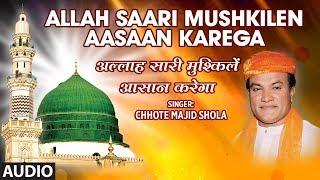 नसीहत : अल्लाह सारी मुश्किलें आसान करेगा Full (AUDIO) || Chhote Majid Shola || T-Series IslamicMusic