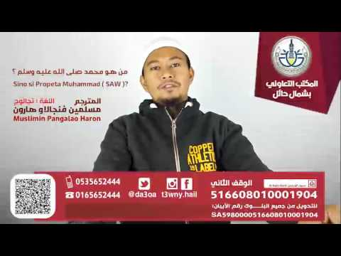 Sino si Propeta Muhammad SAW?